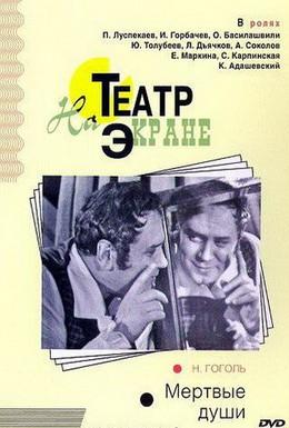 Постер фильма Мертвые души (1968)