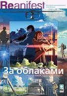 За облаками (2004)