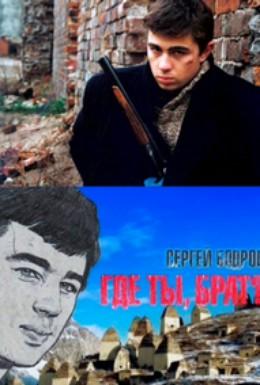 Постер фильма Сергей Бодров. Где ты, брат? (2012)