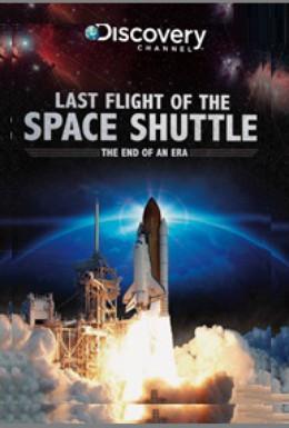 Постер фильма Discovery: Последний полёт шаттла (2011)