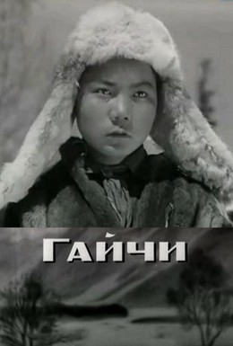 Постер фильма Гайчи (1938)