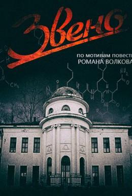Постер фильма Звено (2012)