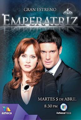 Постер фильма Императрица (2011)