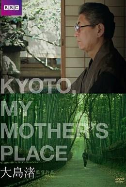 Постер фильма Киото, город моей матери (1991)
