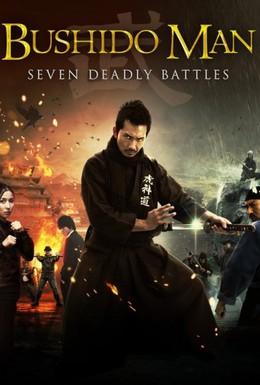 Постер фильма Бушидо (2013)