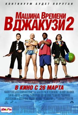 Постер фильма Машина времени в джакузи 2 (2015)