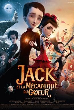 Постер фильма Джек и механическое сердце (2013)
