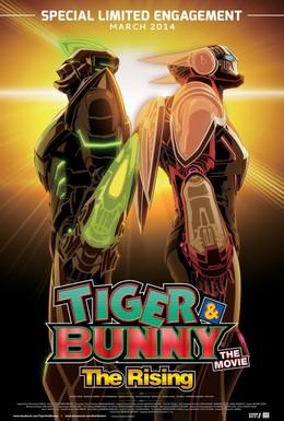 Постер фильма Тигр и Кролик: Восхождение (2014)