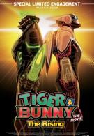 Тигр и Кролик: Восхождение (2014)