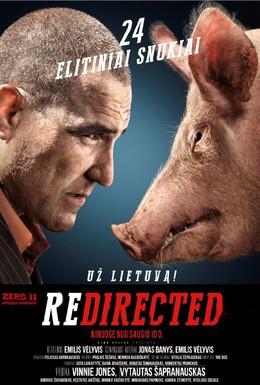 Постер фильма Занесло (2014)