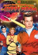 Блуждающие Луны (1954)