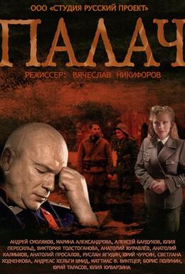 Постер фильма Палач (2014)