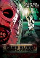 Кровавый лагерь: Первая резня (2014)