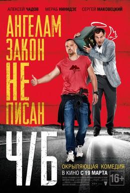 Постер фильма Ч/Б (2014)