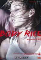 Рисовые тельца (2006)