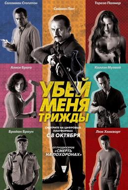 Постер фильма Убей меня трижды (2014)