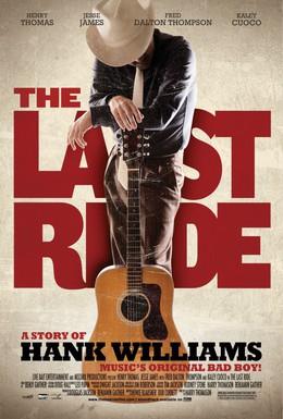 Постер фильма Последняя поездка (2011)