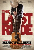 Последняя поездка (2011)