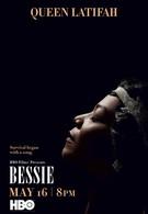 В блюзе только Бесси (2015)