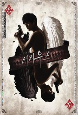 Постер фильма Сириус (2013)