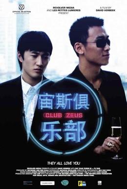 Постер фильма Клуб Зевс (2011)