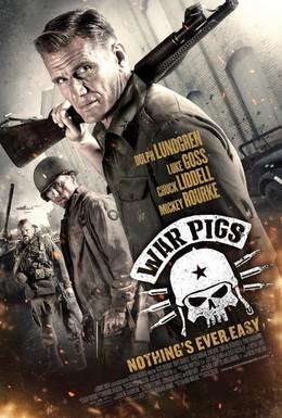 Постер фильма Боевые свиньи (2015)