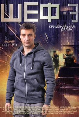 Постер фильма Шеф 3 (2015)