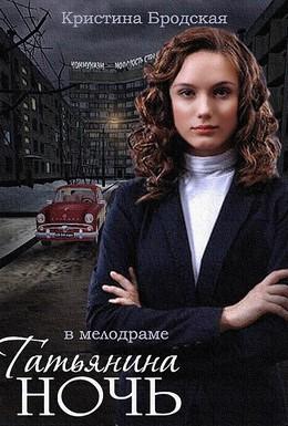 Постер фильма Татьянина ночь (2014)