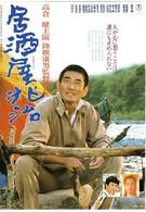Закусочная Тёдзи (1983)