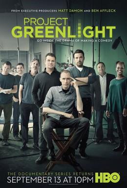 Постер фильма Зеленый свет (2001)