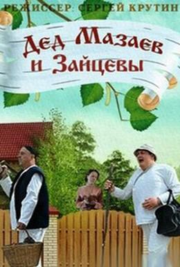 Постер фильма Дед Мазаев и Зайцевы (2015)