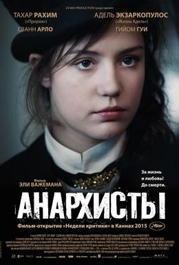 Постер фильма Анархисты (2015)