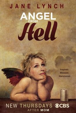 Постер фильма Ангел из ада (2016)