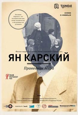 Постер фильма Ян Карский. Праведник мира (2015)
