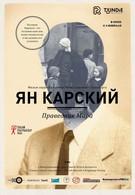 Ян Карский. Праведник мира (2015)