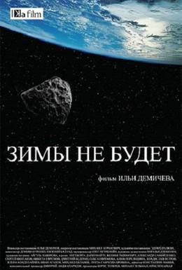 Постер фильма Зимы не будет (2014)