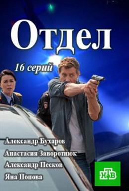Постер фильма Отдел (2016)