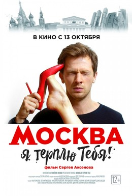 Постер фильма Москва, я терплю тебя (2016)