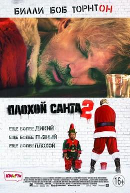 Постер фильма Плохой Санта 2 (2016)