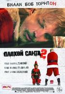 Плохой Санта 2 (2016)
