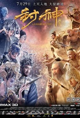 Постер фильма Лига богов (2016)