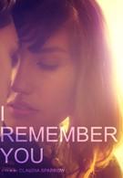 Я помню тебя (2015)
