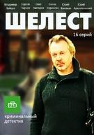 Шелест (2016)
