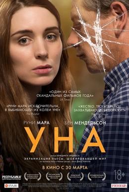 Постер фильма Уна (2016)