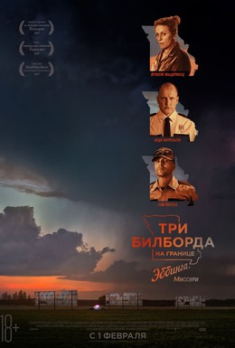 Постер фильма Три билборда на границе Эббинга, Миссури (2017)