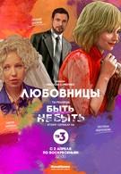 Любовницы (2013)