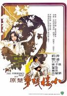 Запретное прошлое (1979)