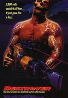 Истребитель (1988)