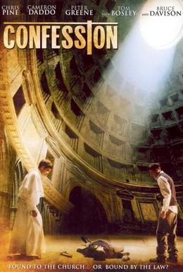 Постер фильма Признание (2005)