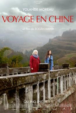 Постер фильма Путешествие в Китай (2015)